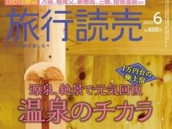 旅行読売2020年6月号