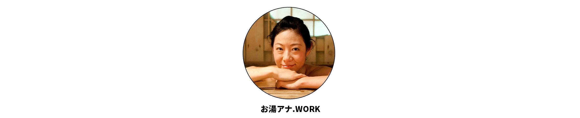 お湯アナ.WORK